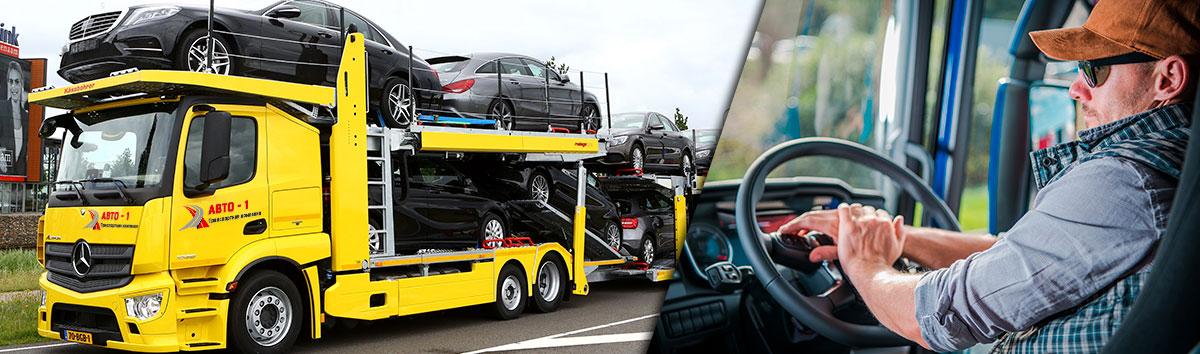 Перевозка автомобиля автовозом по России